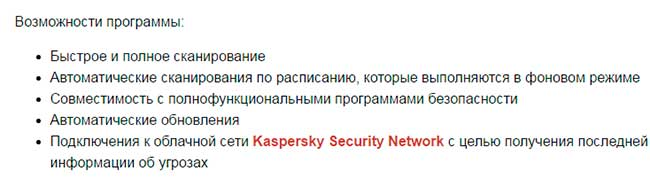 Скачать Kaspersky Security Scan