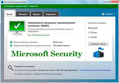 Скачать Microsoft Security Essentials