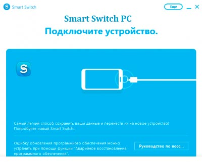Скачать Smart Switch PC
