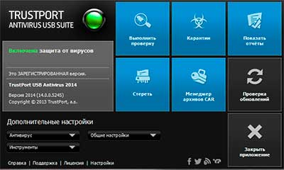 Cкачать TrustPort USB Antivirus