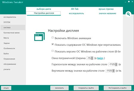 Скачать Windows Tweaker на ПК